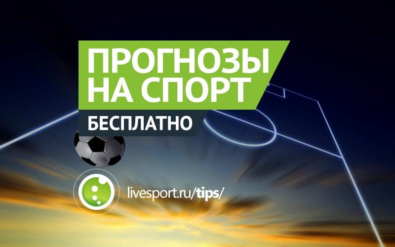 Прогнозы на спорт на сегодня футбол бесплатно от профессионалов ставки точный счет 1 xbet официальный сайт мобильная версия регистрация